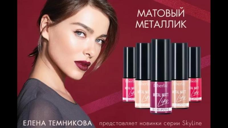 Новинки представляет Елена Темникова