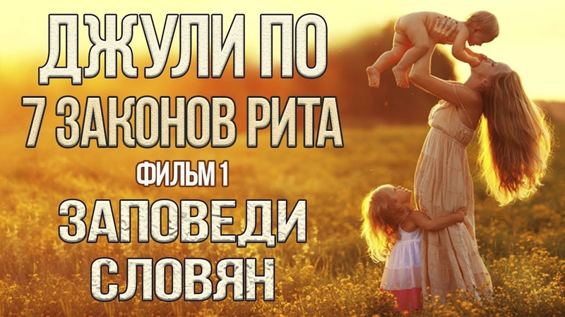 Джули По 7 ЗАКОНОВ РИТА ЗАПОВЕДИ СЛОВЯН Фильм 1