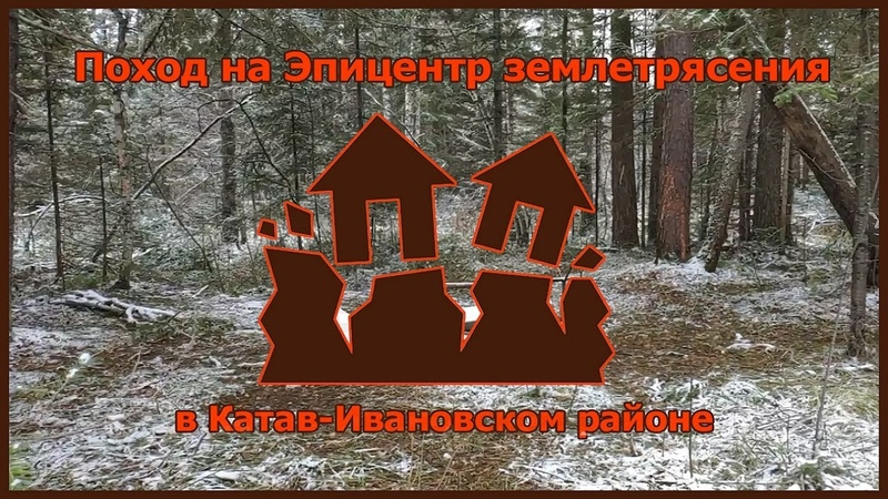 Поход на Эпицентр землетрясения (Катав-Ивановский район).