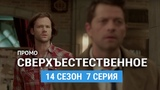 Сверхъестественное 14 сезон 7 серия Промо (Русская Озвучка)