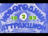 Новогодний аттракцион (1983) (Пугачева, Ротару, Гурченко, Леонтьев, Абдулов, Боярский, Вески и др)