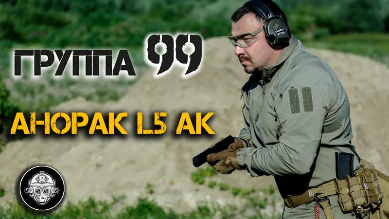 Софтшел Анорак L5 от Группы 99. Тактический hi-tech из России.