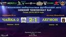 Зимний сезон 8х8-2018/2019. ЧАЙКА-2 - ЛЕГИОН 21 обзор матча