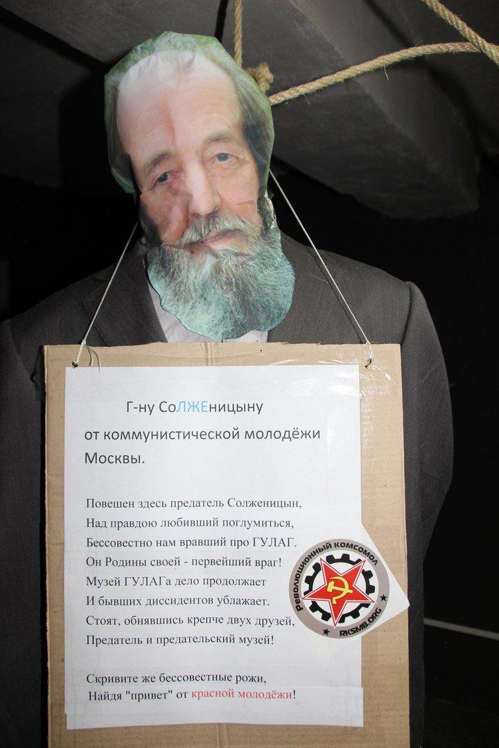 Чучело с портретом Солженицына и оскорбляющей надписью, повешенное у входа в Музей истории ГУЛАГа в Москве 8 октября. Источник фото: https://twitter.com/NataYaraya/status/785524589279453184/photo/1?ref_src=twsrc%5Etfw