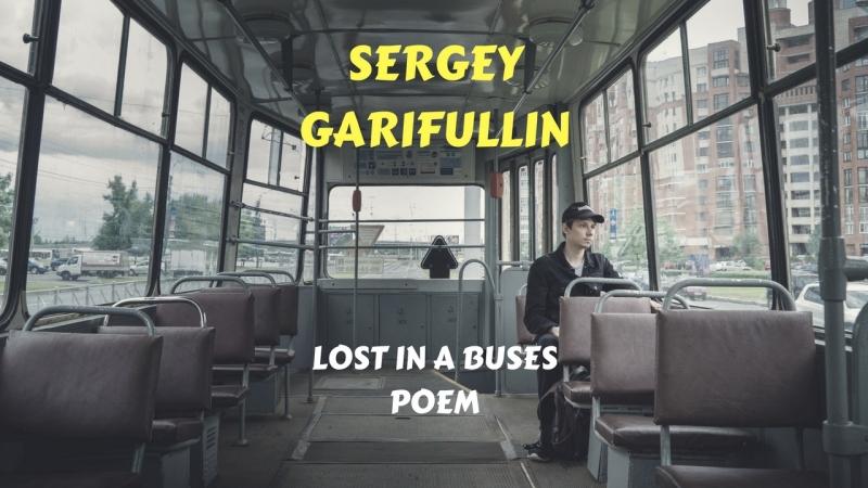 Сергей Гарифуллин (Gariwoodman) - Затеряться в автобусах (Стих)