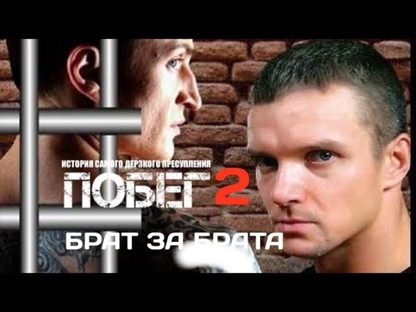 Побег 2 сезон 1-серия