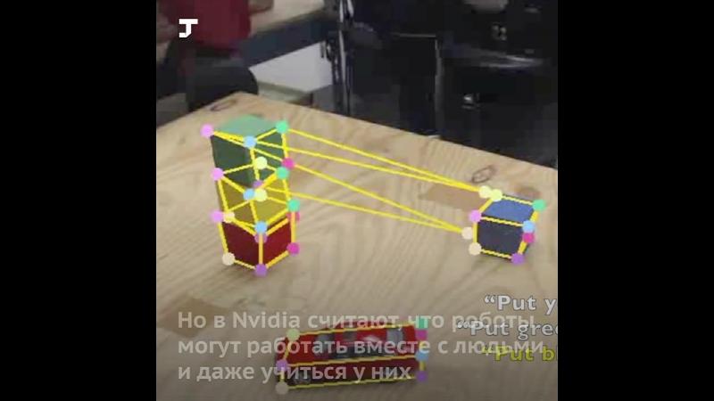 В Nvidia научили робота выполнять простые задачи, наблюдая за человеком