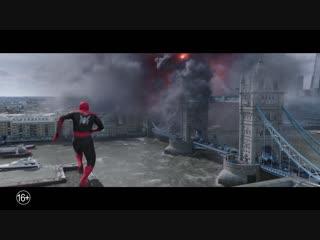 Человек-Паук: Вдали от дома - Русский трейлер