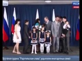 Многодетная семья из Балтачевского р-на получила высокую государственную награду (2 июня 2014 г.)