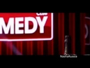 Лучшая пародия в - Comedy Club на песню Медуза