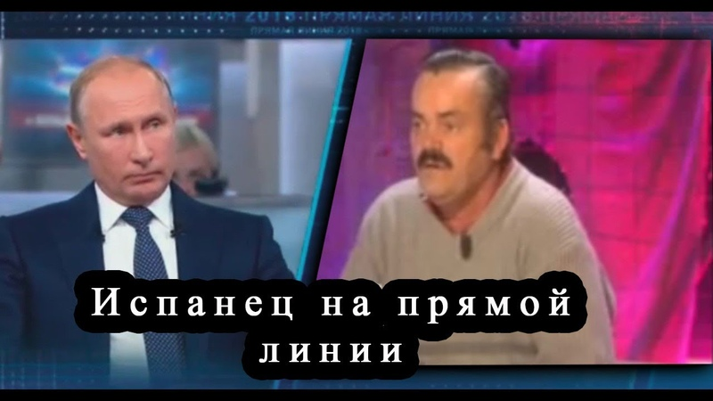 Испанец задал вопрос Путину