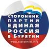Buryatsky Rossia