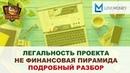 Lovi Money подробный разбор легальности проекта / НЕ ФИНАНСОВАЯ ПИРАМИДА