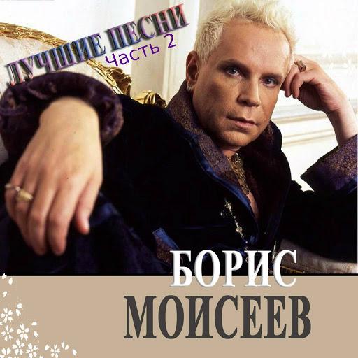 Борис Моисеев альбом Лучшие песни Часть 2