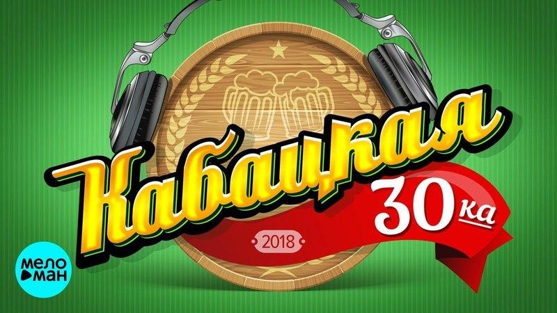 Кабацкая 30-ка. Лучшие ресторанные хиты