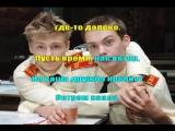 Ранетки - Кадеты петь караоке онлайн www.karaopa.ru