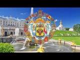 Государственный гимн Российской империи (17911816) -