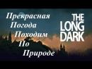 Стрим-Игра The Long Dark / Выживание/ Прохождение / НГ / Прекрасная Погода Походим По Природе /