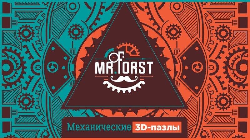 Мистер Форст. Механические 3D-пазлы. Mr.Forst