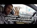 Стадион «Динамо», Капский, объединение Беларуси и России: Кокорин и Мамаев не дадут такое интервью