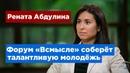 Рената Абдулина Форум Всмысле научит молодых петербуржцев воплощать свои идеи