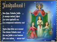 30 сентября — день памяти святых мучениц Веры, Надежды, Любови и матери их Софии