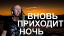 Catovaria feat. Igor Zotov - Вновь приходит ночь (Judas Priest cover)