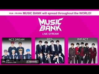 BTS, SF9, IMPACT, NCT DREAM, IN2IT, ETC MusicBank Live