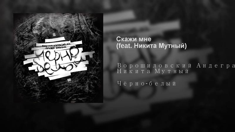 Скажи мне (feat. Никита Мутный)