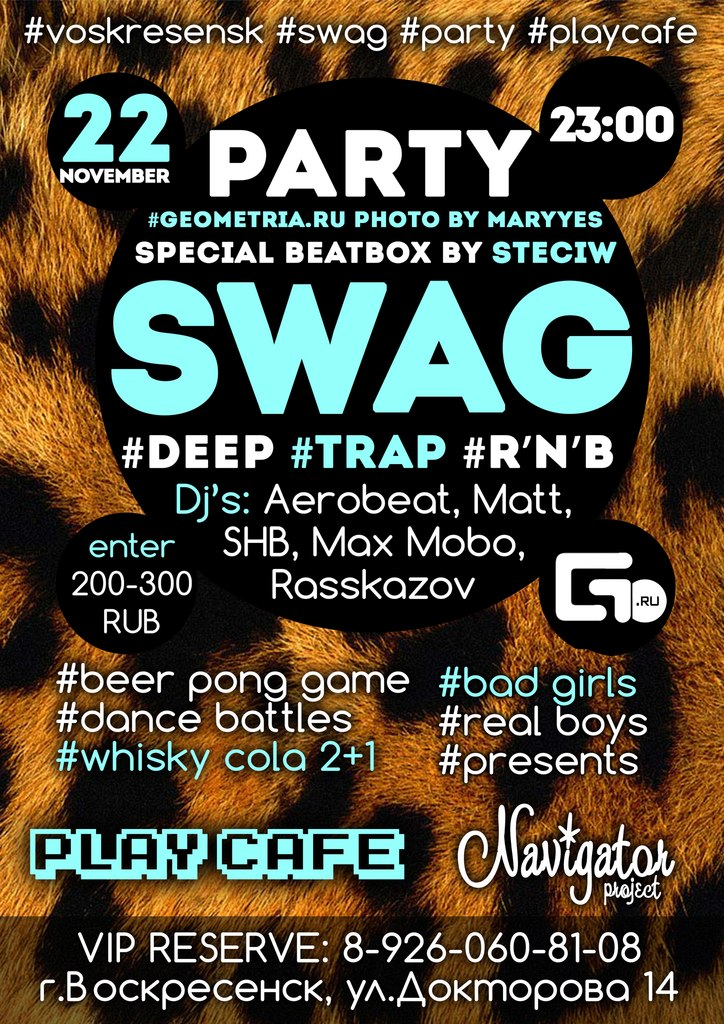 "Афиша Воскресенск  SWAG PARTY 22.11.2014 ""PLAY CAFE"""