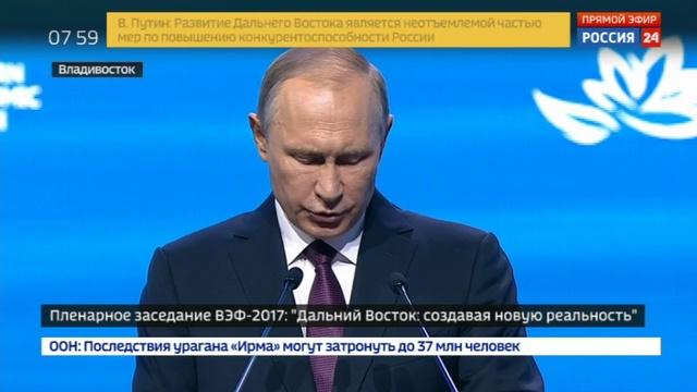 Новости на Россия 24 • Путин Россия открыта как для восточных, так и для западных партнеров во всех сферах