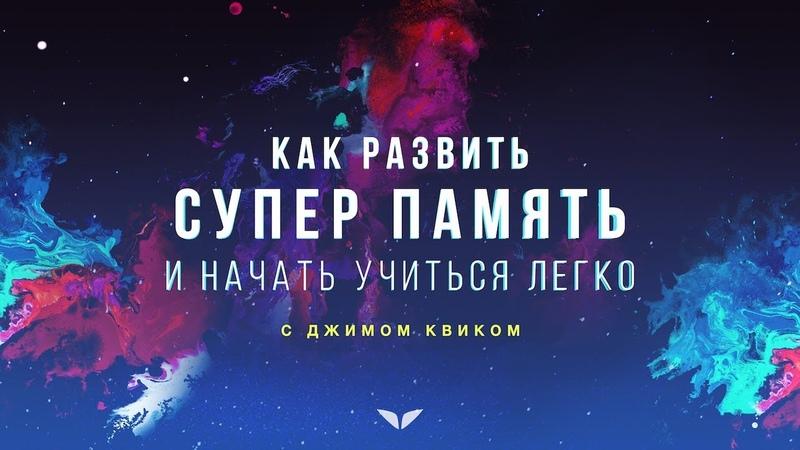 Мастер-класс с Вишеном Лакьяни и Джимом Квиком «Как развить суперпамять и начать учиться легко»