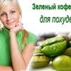 Зеленый кофе для снижения веса.