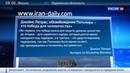 Новости на Россия 24 • Западные СМИ: наконец-то кошмар для Пальмиры закончился