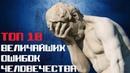 Великий обман времен Нашествие монгол ФАЛЬШИВКА Европейская история искусственно удлиненна