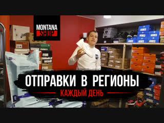 Отправка в регионы ufa montana shop 2019