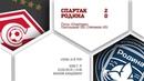 Спартак (2006 г. р.) - Родина 2:0