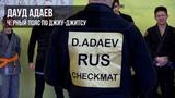 Дауд Адаев черный пояс по джиу-джитсу