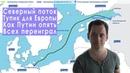 Северный поток 2 санкции США последние новости газопровода прогноз курса доллара рубля в январе 2019