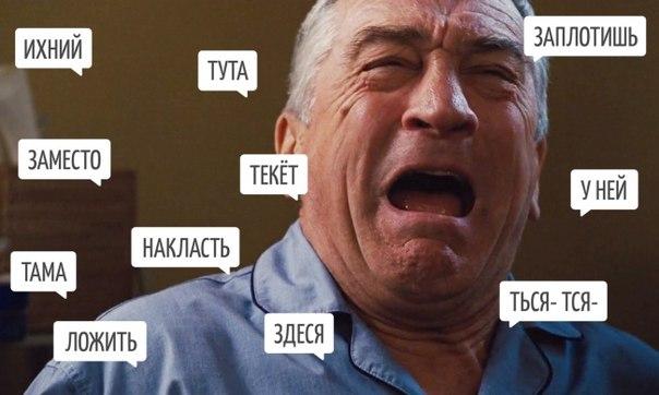 25 слов русского языка, в которых хоть раз ошибался каждый: ↪ Проверьте себя!
