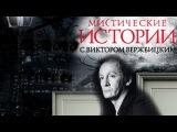 Мистические истории с Виктором Вержбицким №78 (13.02.2013)
