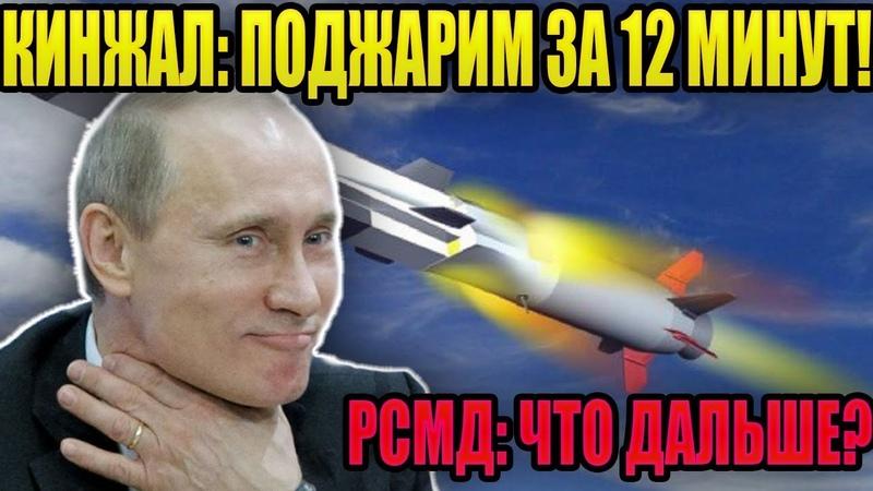 Путин ликует - НАТО в панике Новая ракета уже на старте!