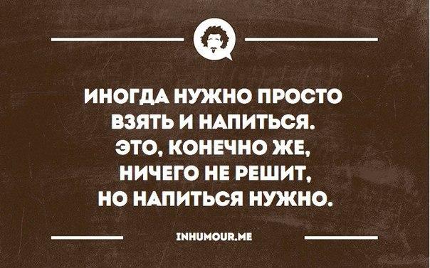 napoil-i-razdel-russkuyu
