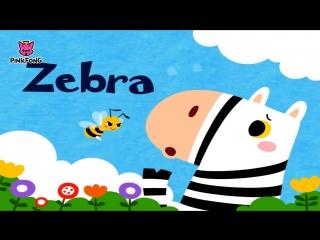 Z _ Zebra _ ABC Alphabet Songs _ Phonics _ PINKFONG Songs for Children