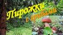 Блинчики фаршированные грибами. Видео рецепты от бабки Борисовны.
