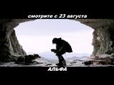Трейлер к фильму Альфа