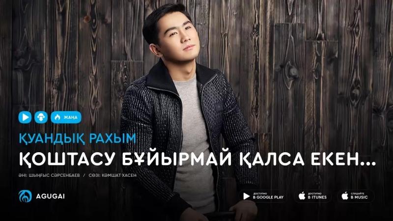 Куандык Рахым - Коштасу буйырмай калса екен... (аудио).mp4