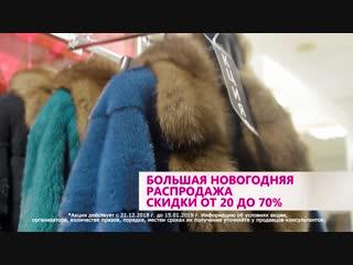 Большая новогодняя распродажа в Малине