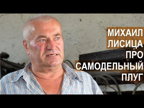 Фермер Михаил Лисица о преимуществах самодельного активного плуга перед традиционным