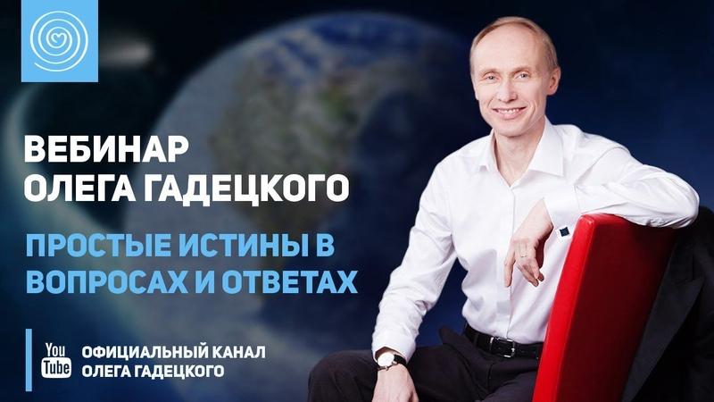 Вебинар Олега Гадецкого Простые истины в вопросах и ответах